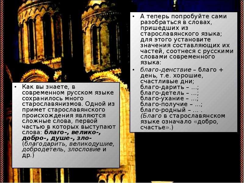 Как вы знаете, в современном русском языке сохранилось много старославянизмов. Одной из примет старо