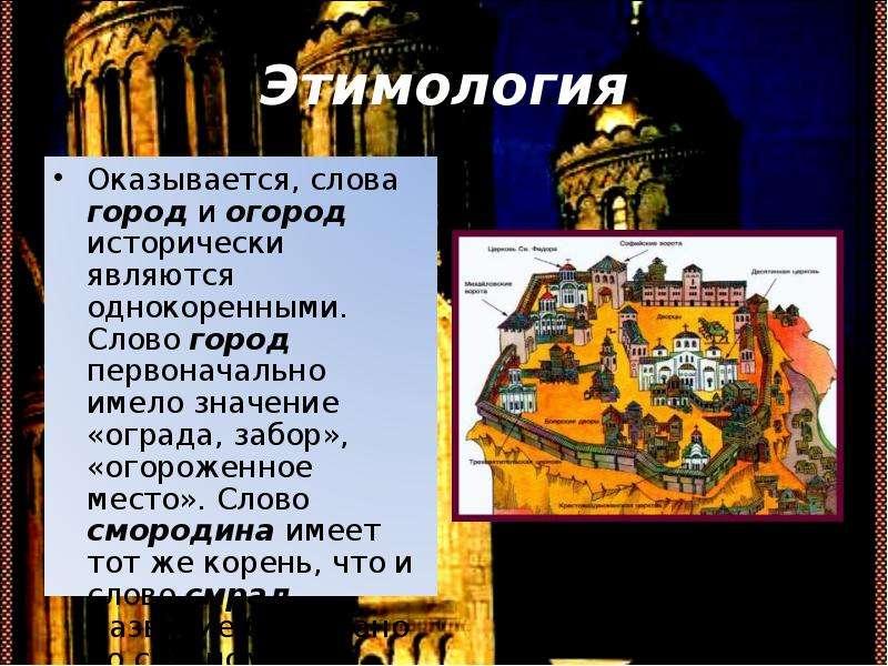Этимология