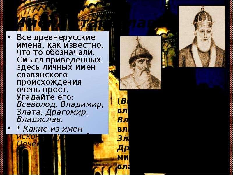 Имена старославянские