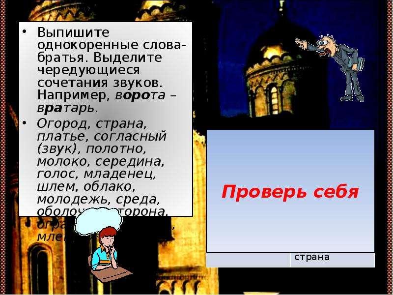 Праславянский язык, старославянский и древнерусский языки, слайд 9