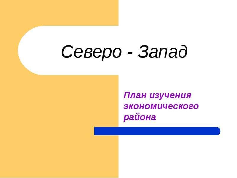 Презентация План изучения экономического района
