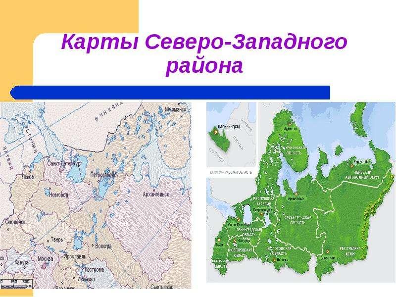План изучения экономического района, рис. 4