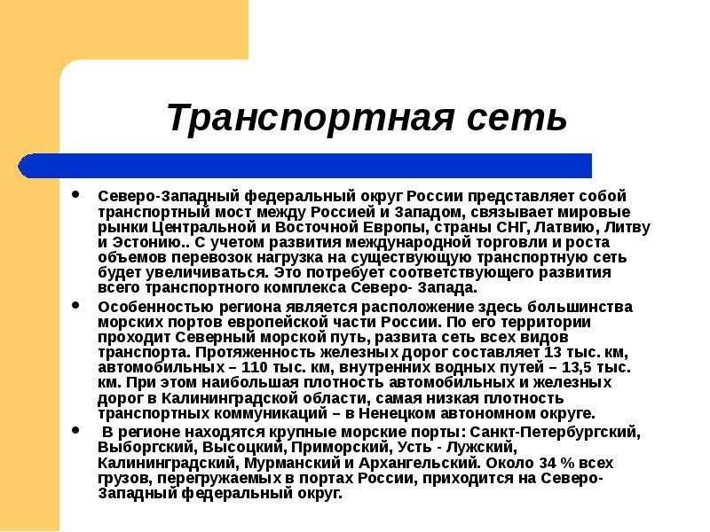 Северо-Западный федеральный округ России представляет собой транспортный мост между Россией и Западо