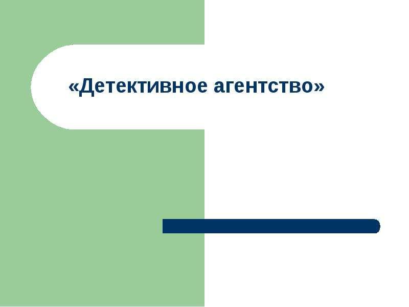 «Детективное агентство»