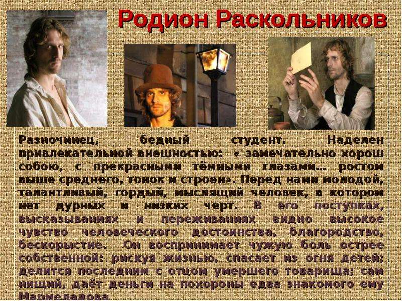 an analysis of raskolnikov character in crime and punishment by leo tolstoy Books with a main character like raskolnikov of crime and anna karenina by leo tolstoy just like raskolnikov  books like crime and punishment related study.