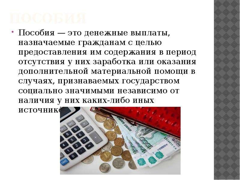 Это денежные выплаты назначаемые гражданам с целью предоставления