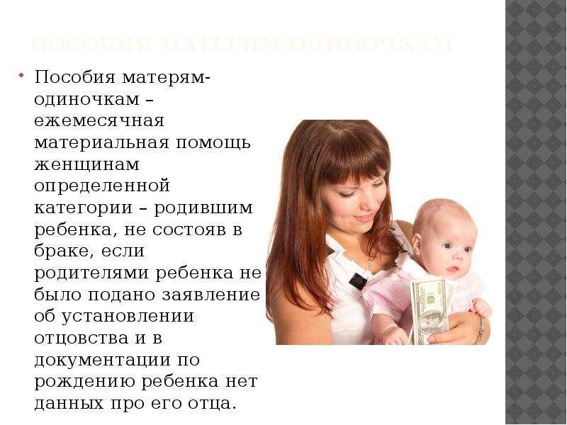 всем Как оформить льготы как мать одиночка уже