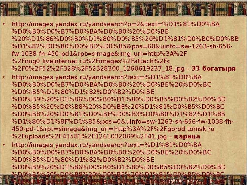 http://images.yandex.ru/yandsearch?p=2&text=u0441u043au0430u0437u043au0430 u043e u0446u0430u0440u0435 u0441u0430u043bu0442u0430u043du0435&pos=60&uinfo=sw-1263-sh-656-fw