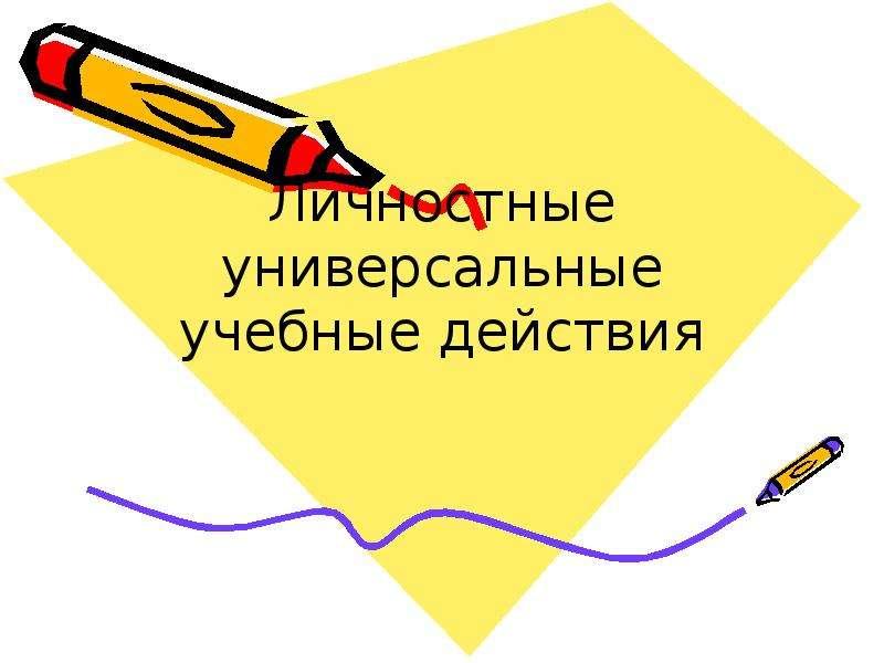 Презентация Личностные универсальные учебные действия