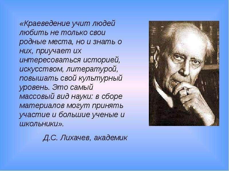 Интересные высказывания и цитаты краеведческой работы