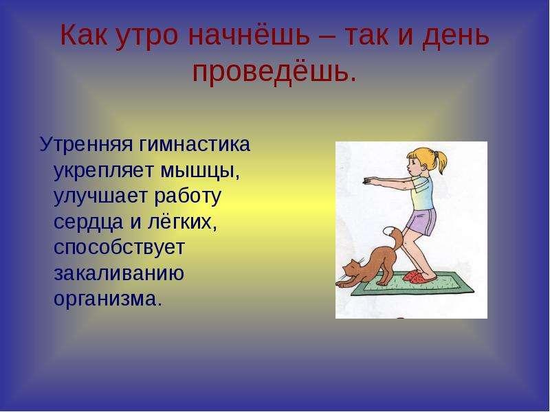 Как утро начнёшь – так и день проведёшь. Утренняя гимнастика укрепляет мышцы, улучшает работу сердца