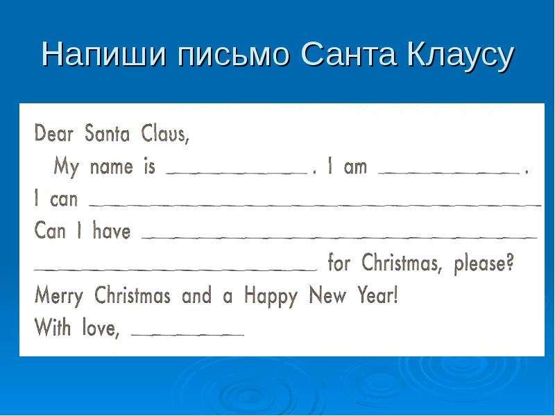 Это Письмо санте на англиском с переводом слегка