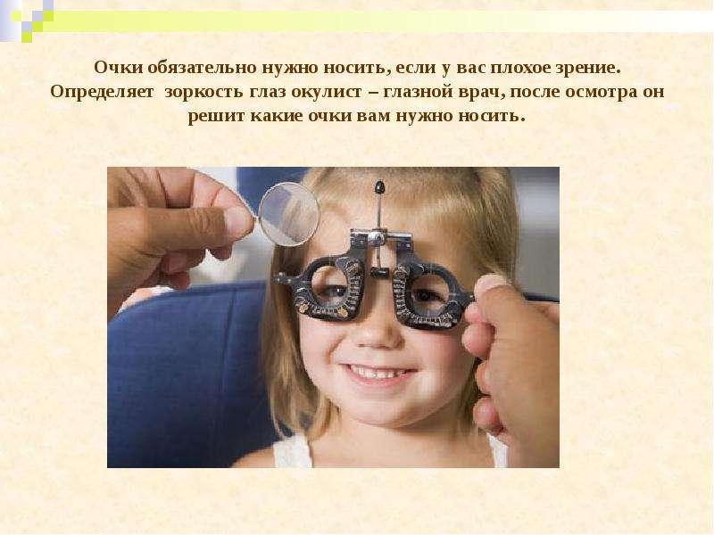 Как сделать свое зрение лучше 268