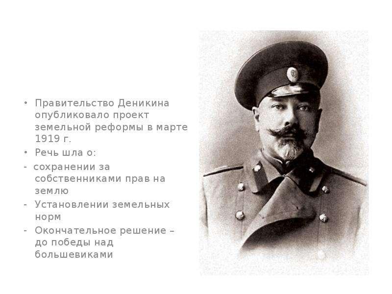 На тему Экономическая политика красных и белых Политика военного коммунизма, слайд 12