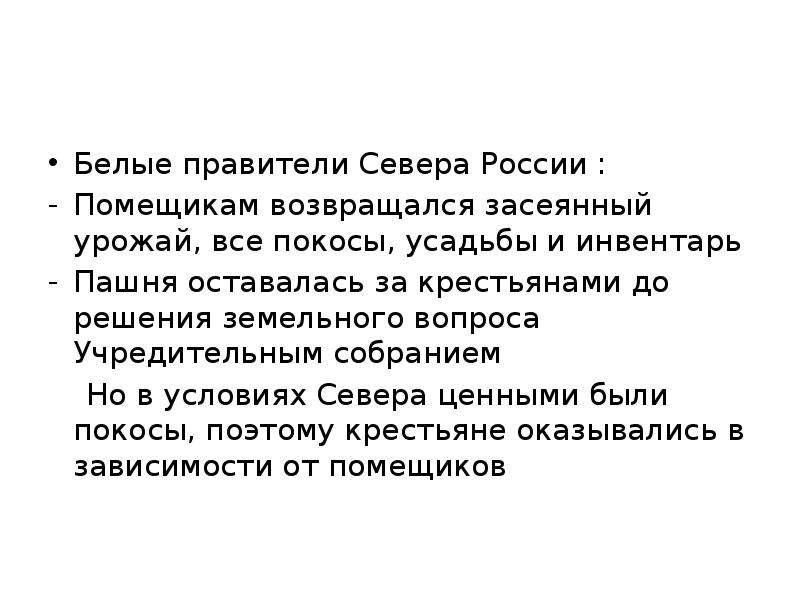 Белые правители Севера России : Помещикам возвращался засеянный урожай, все покосы, усадьбы и инвент