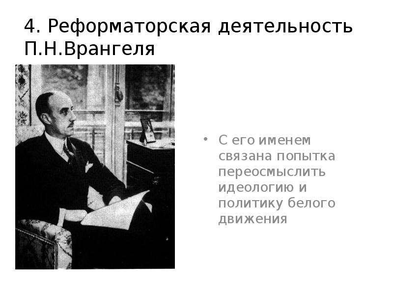 4. Реформаторская деятельность П. Н. Врангеля