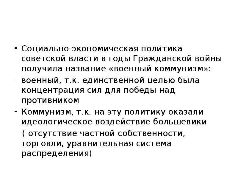 Социально-экономическая политика советской власти в годы Гражданской войны получила название «военны