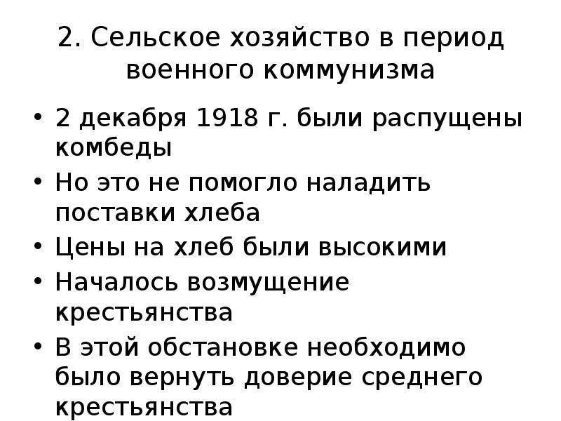 2. Сельское хозяйство в период военного коммунизма 2 декабря 1918 г. были распущены комбеды Но это н