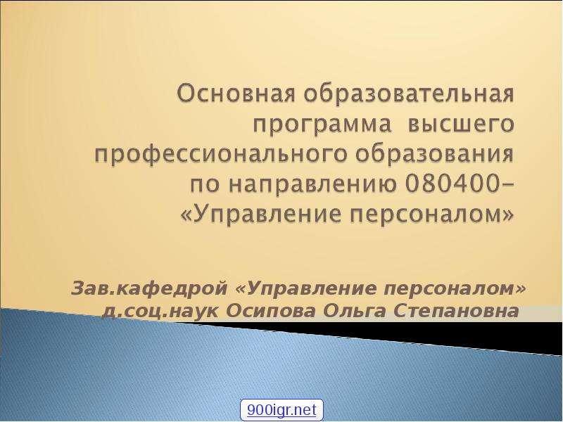 Зав. кафедрой «Управление персоналом» д. соц. наук Осипова Ольга Степановна