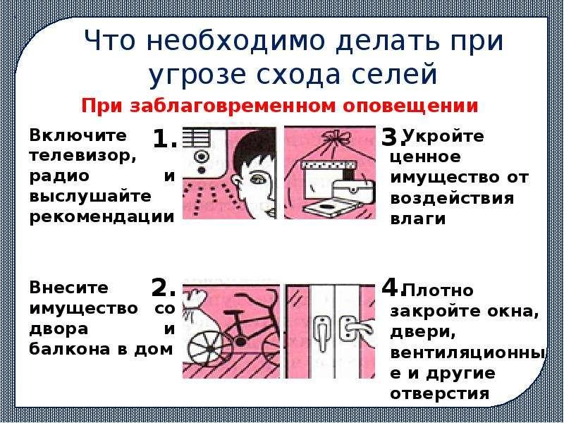 Что необходимо делать при угрозе схода селей Включите телевизор, радио и выслушайте рекомендации Вне