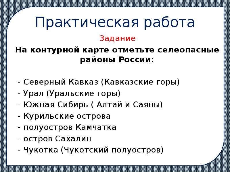 Практическая работа Задание На контурной карте отметьте селеопасные районы России: - Северный Кавказ