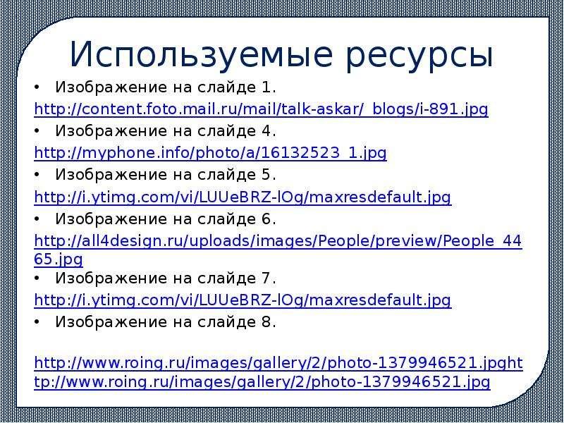 Используемые ресурсы Изображение на слайде 1. Изображение на слайде 4. Изображение на слайде 5. Изоб