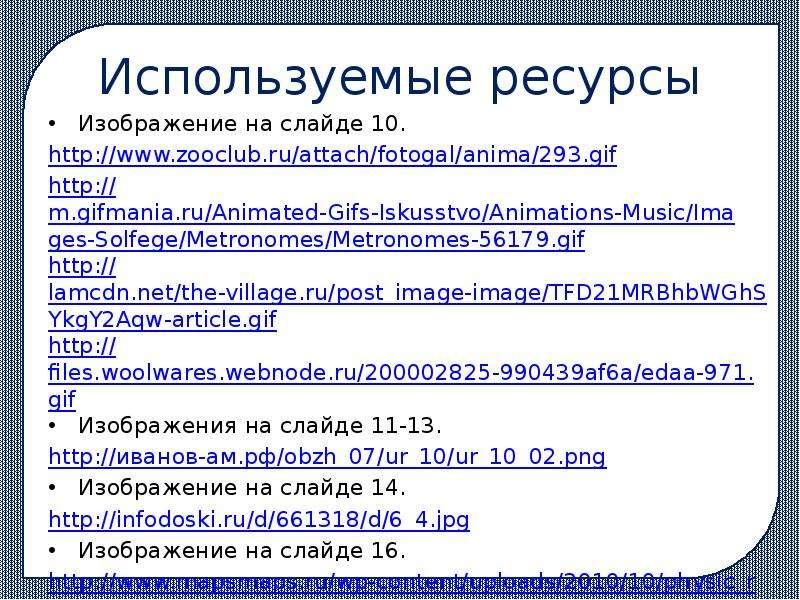 Используемые ресурсы Изображение на слайде 10. Изображения на слайде 11-13. Изображение на слайде 14