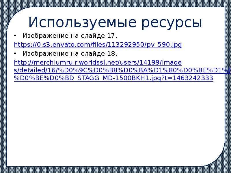 Используемые ресурсы Изображение на слайде 17. Изображение на слайде 18.