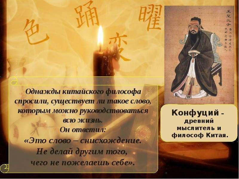 teacher and confucius essay