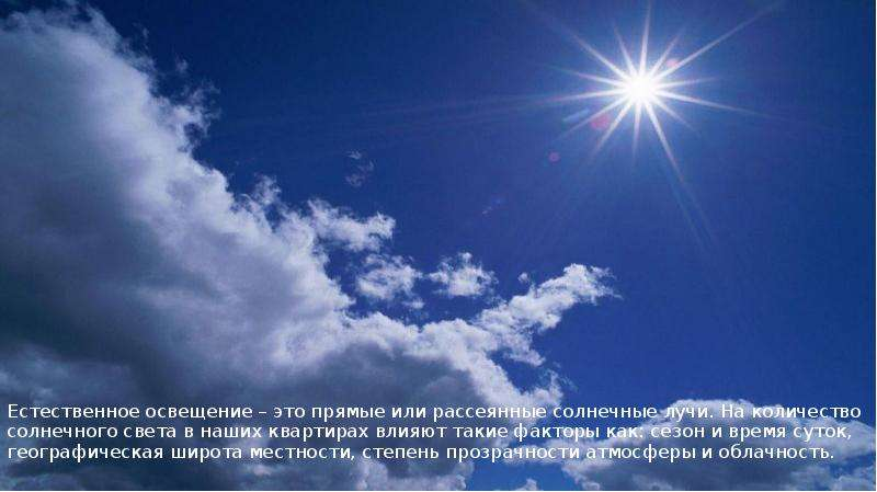 Презентация По физике Рассеивание солнечных лучей в атмосфере