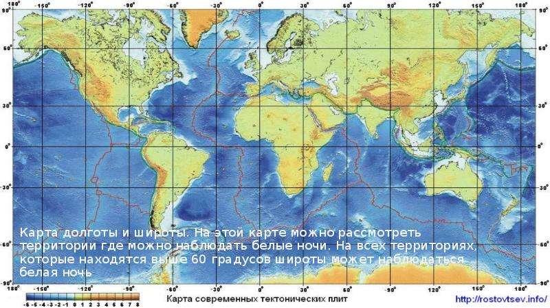 Карта долготы и широты. На этой карте можно рассмотреть территории где можно наблюдать белые ночи. Н