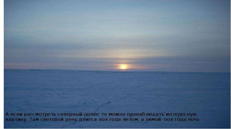 А если рассмотреть северный полюс то можно пронаблюдать интересную картину. Там световой день длится