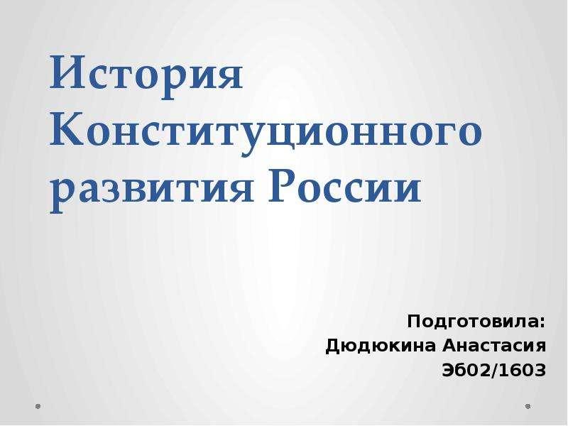 Презентация История Конституционного развития России