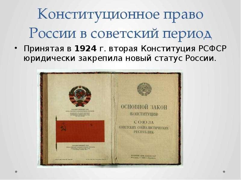 Конституционное право России в советский период Принятая в 1924 г. вторая Конституция РСФСР юридичес