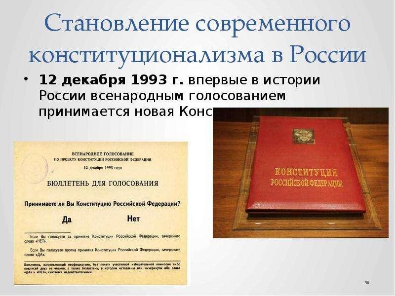 Становление современного конституционализма в России 12 декабря 1993 г. впервые в истории России все