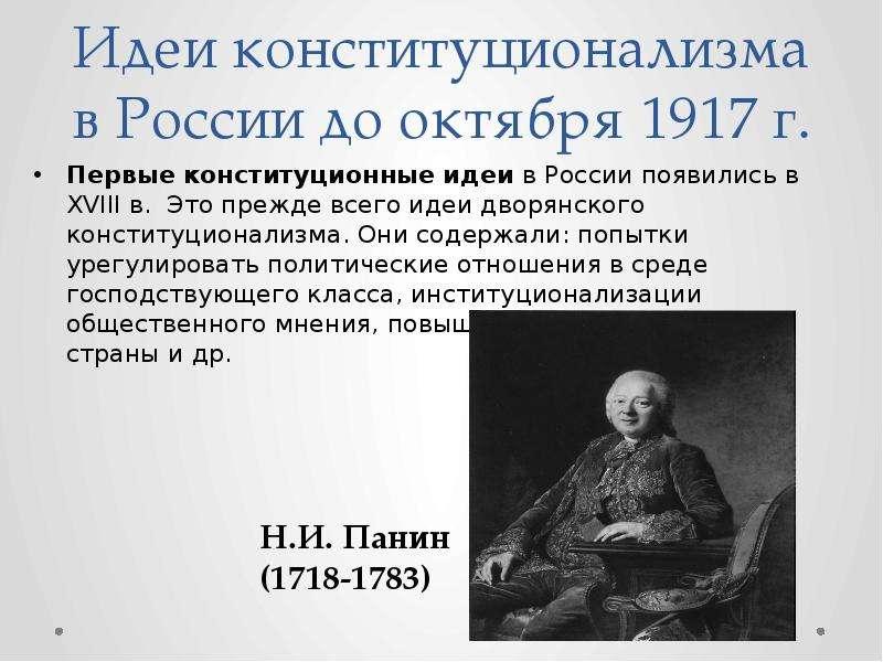 Идеи конституционализма в России до октября 1917 г. Первые конституционные идеи в России появились в