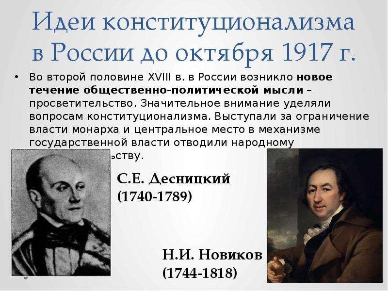 Идеи конституционализма в России до октября 1917 г. Во второй половине XVIII в. в России возникло но