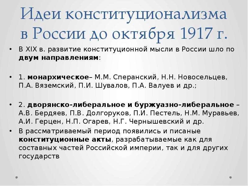Идеи конституционализма в России до октября 1917 г. В XIX в. развитие конституционной мысли в России