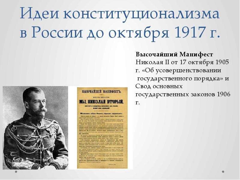 Идеи конституционализма в России до октября 1917 г.