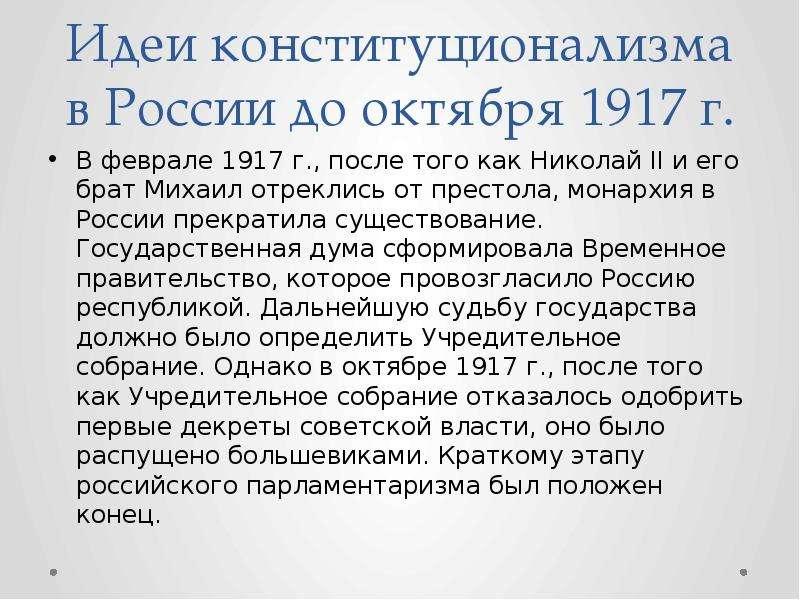 Идеи конституционализма в России до октября 1917 г. В феврале 1917 г. , после того как Николай II и