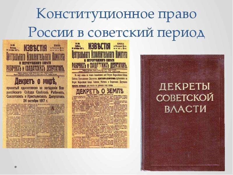 Конституционное право России в советский период