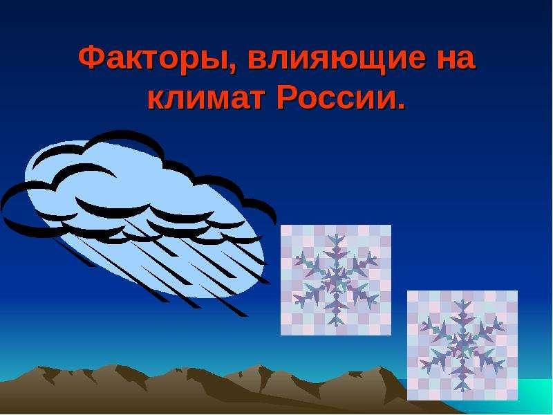 Презентация Факторы, влияющие на климат России.