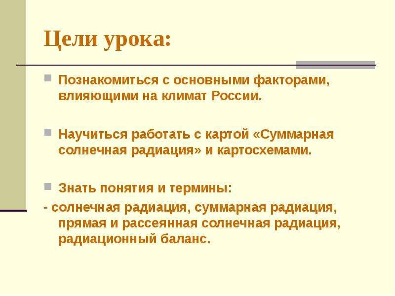 Цели урока: Познакомиться с основными факторами, влияющими на климат России. Научиться работать с ка