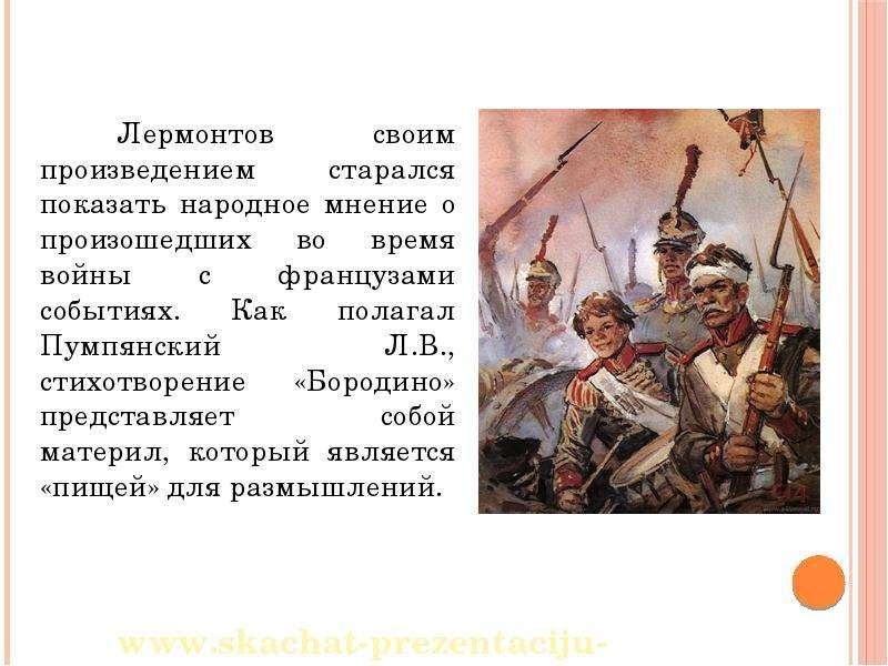 """""""Бородино"""" (М.Ю. Лермонтов) (5 класс) - скачать презентацию"""