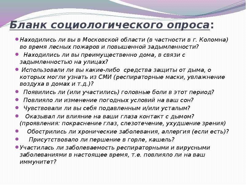 Бланк социологического опроса: Находились ли вы в Московской области (в частности в г. Коломна) во в