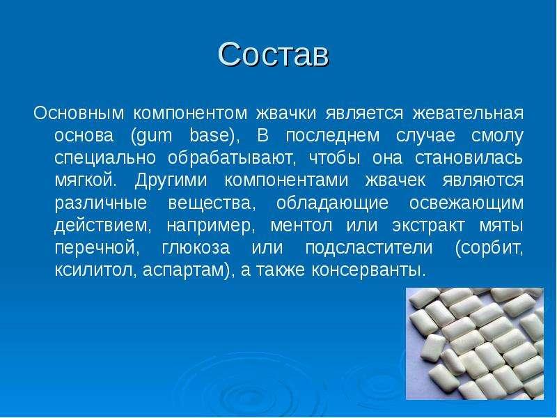 Состав Основным компонентом жвачки является жевательная основа (gum base), В последнем случае смолу