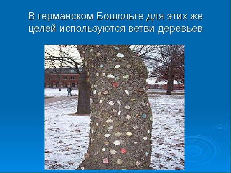 В германском Бошольте для этих же целей используются ветви деревьев