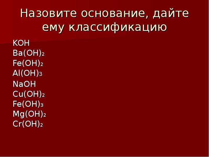 Назовите основание, дайте ему классификацию KOH Ba(OH)2 Fe(OH)2 Al(OH)3 NaOH Cu(OH)2 Fe(OH)3 Mg(OH)2