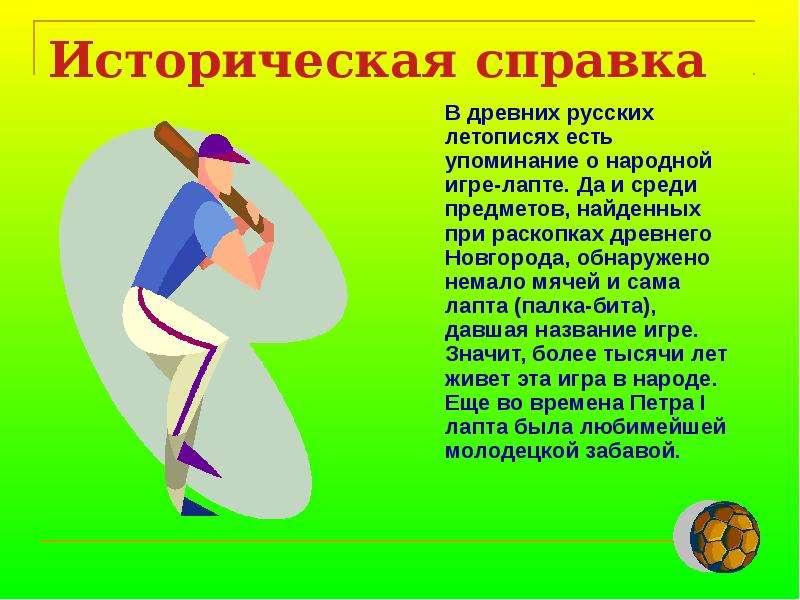 Историческая справка В древних русских летописях есть упоминание о народной игре-лапте. Да и среди п