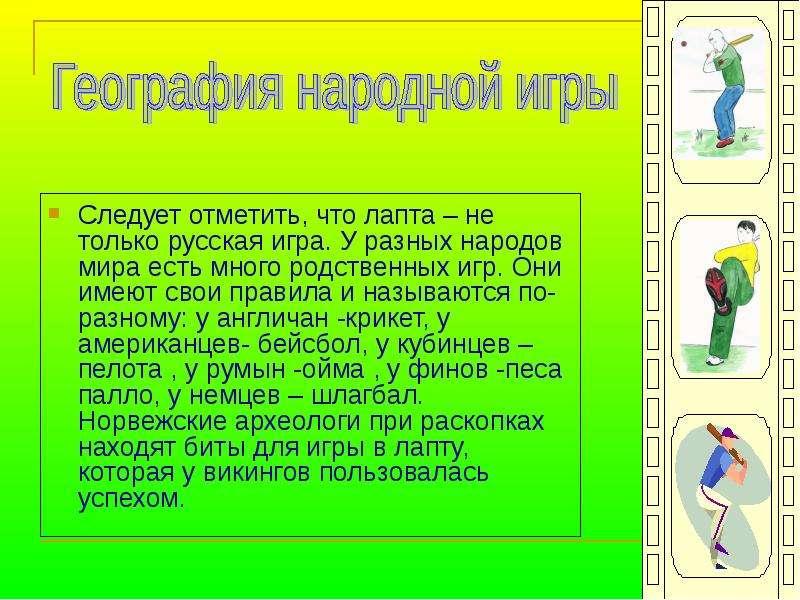 Следует отметить, что лапта – не только русская игра. У разных народов мира есть много родственных и